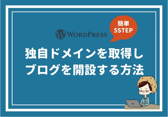 【簡単5ステップ】独自ドメインを取得しWordPressでブログを開設する方法
