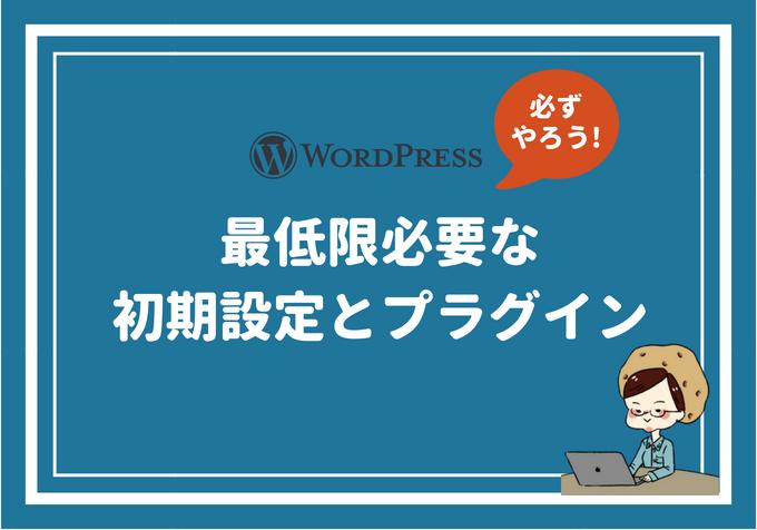 WordPressインストール後に最低限必要な初期設定とプラグイン