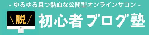 脱初心者ブログ塾