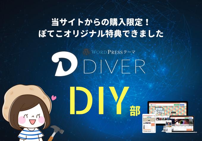 DiverDIY部