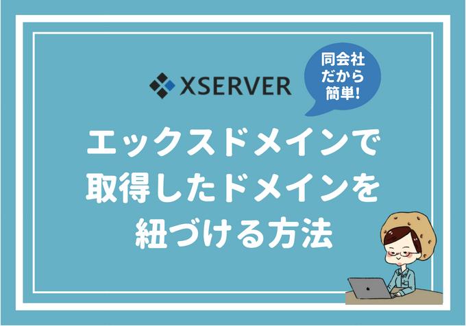 エックスドメインで取得したドメインをエックスサーバーに紐づける方法