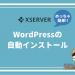 超簡単!エックスサーバーでWordPressを自動インストールする方法