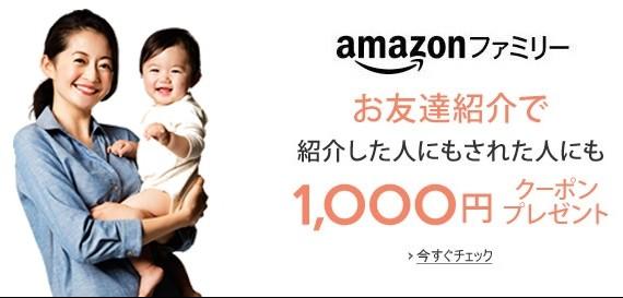 Amazonファミリー会員紹介プログラム