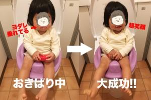 1歳になったばかりの娘をバンボトイレトレーナー補助便座に座らせたら一発成功してビックリ
