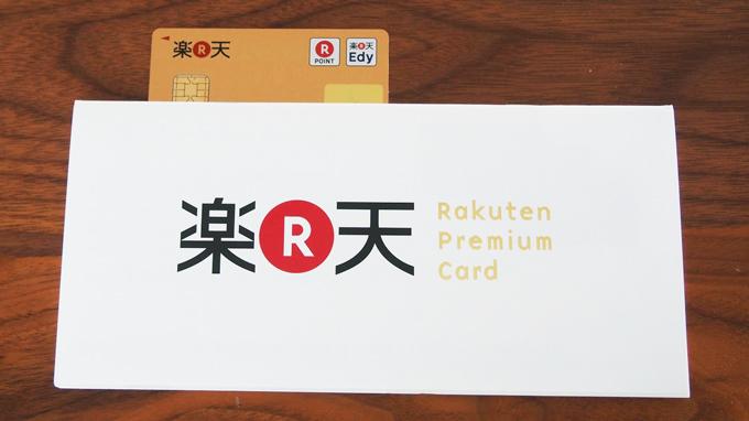 ついに楽天プレミアムカード入会!普通の主婦こそ持つ価値ありのゴールドカードです