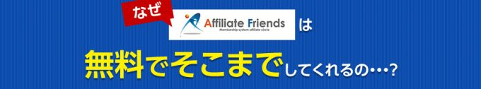 affiliate_tit0201