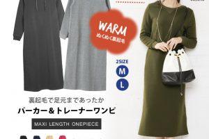 冬服も普通の服だけで過ごせた!妊婦の秋冬ワードローブにシンプルな裏起毛ワンピースがあると便利です