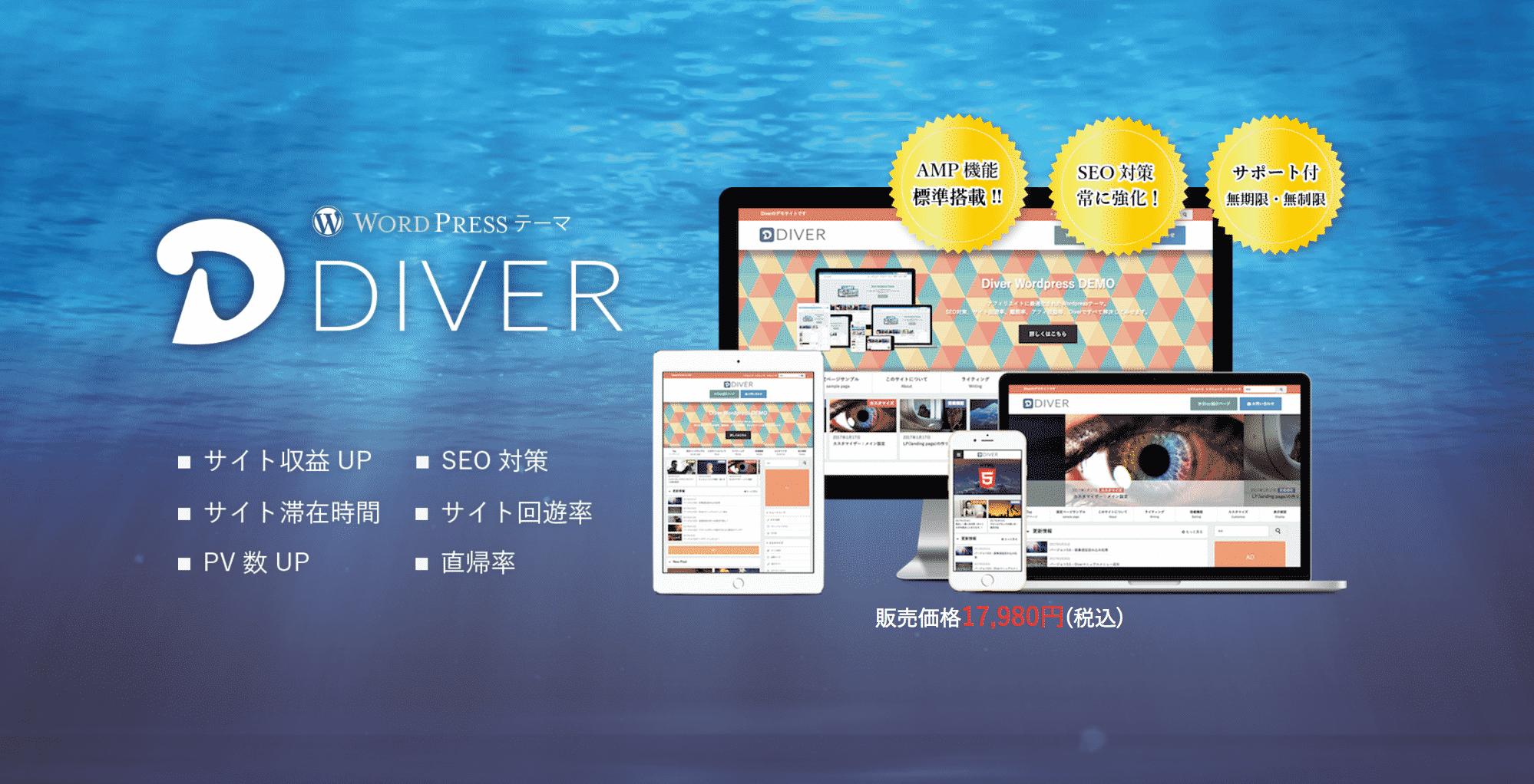 祝ブログ2周年!一目惚れで即決購入した有料テーマDiverでデザインリニューアルしました