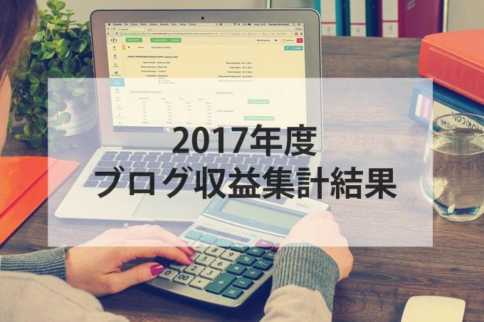 個人事業主2年目はサクっと確定申告完了!2017年度のブログ収益を公開します