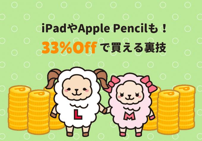 【衝撃の33%OFF】新しいiPadもApple Pencilも安く買う方法があって驚いた話