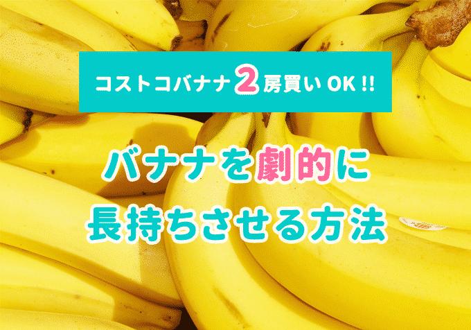 夏でも1週間以上黒くならない!バナナを劇的に長持ちさせる保存方法