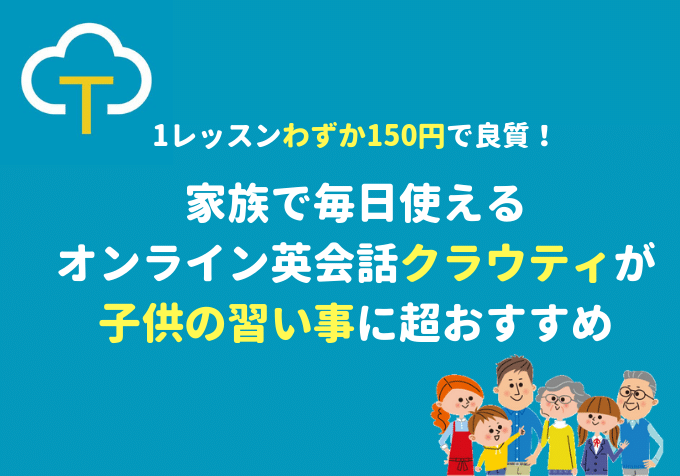 1レッスン150円で良質!家族で使えるオンライン英会話クラウティが子供の習い事に超おすすめ