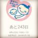 【妊娠超初期】私の妊娠初期症状まとめ。第六感と体の変化で妊娠を早期に確信しました